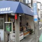 二子玉川 西河製菓店