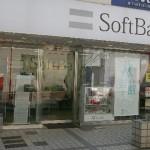 ソフトバンク 二子玉川店