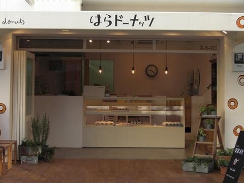 はらドーナッツ 二子玉川店の画像