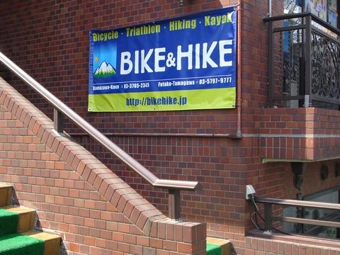 BIKE&HIKE 二子玉川の画像