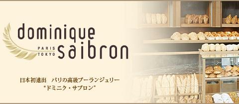 ドミニク・サブロン 二子玉川店の画像