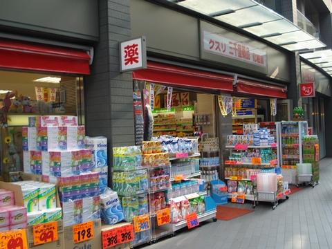 三千里薬品 二子玉川店