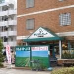 サンデーマート 二子玉川店