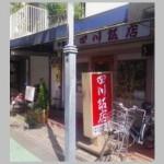 二子玉川 四川飯店