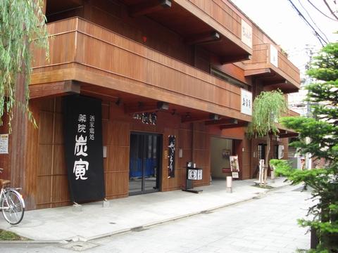 妻家房 二子玉川店の画像