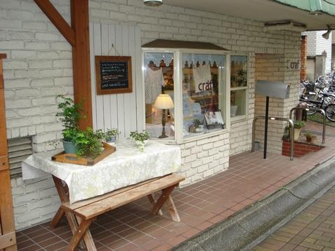 craf 二子玉川店