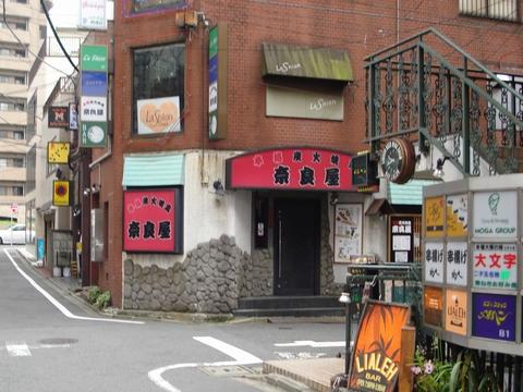 奈良屋の画像