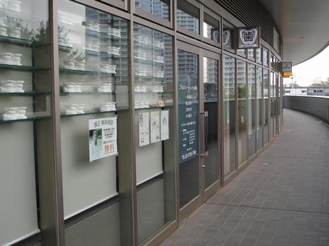 二子玉川ステーションビル歯科の画像