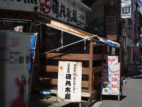 磯丸水産 二子玉川店の画像