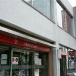 三菱東京UFJ銀行 玉川支店・二子玉川支店