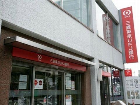 三菱UFJ銀行 玉川支店・二子玉川支店
