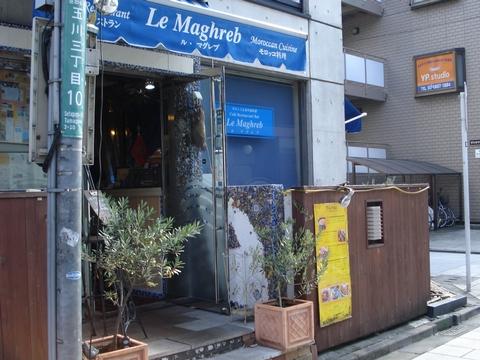 モロッコ料理 ルマグレブ (Le Maghreb)