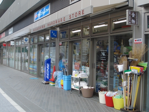 永島金物店の画像