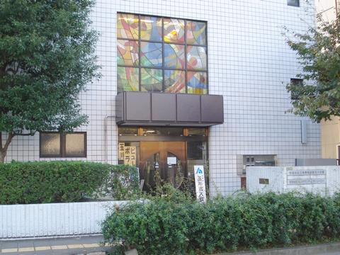 世田谷区立教育相談室 玉川分室の画像