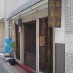 箪笥の寶 松美屋 二子玉川店