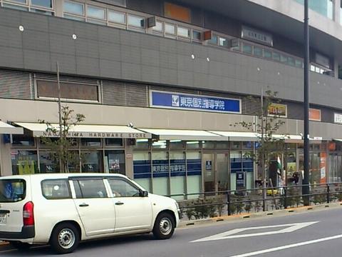 東京個別指導学院 二子玉川教室