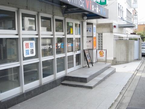 ビザビ(VisaVis) 二子玉川校