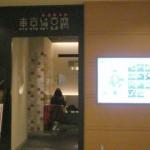 東京純豆腐(東京スンドゥブ) 二子玉川