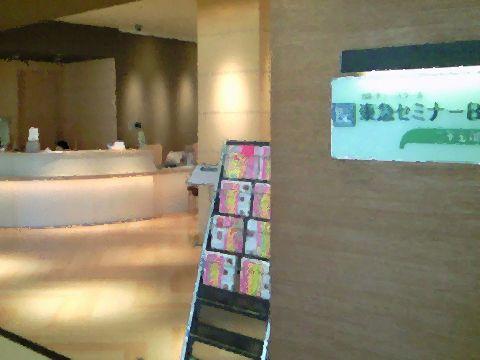 東急セミナーBE 二子玉川校の画像