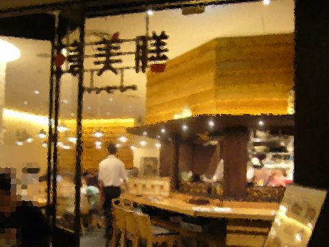 韓美膳 (ハンビジェ)の画像