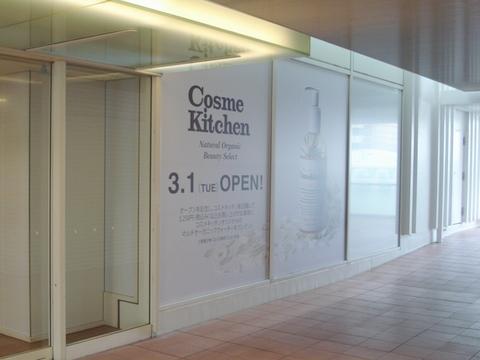 Cosme Kitchen(コスメ キッチン)の画像