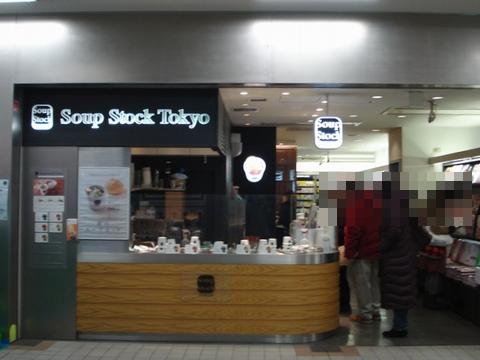 Soup Stock Tokyoの画像