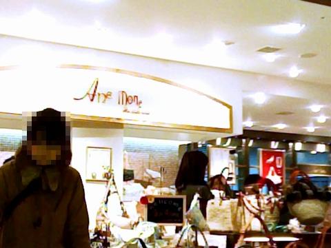 Ane mone(アネモネ)