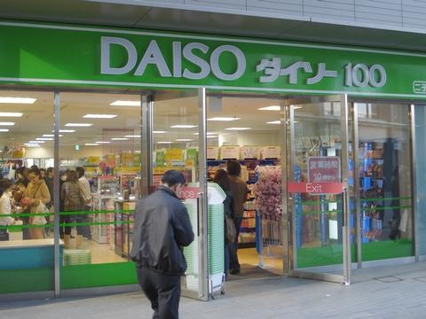 ザ・ダイソー ライズSC店