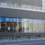 新生銀行 二子玉川