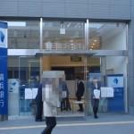 横浜銀行 玉川支店