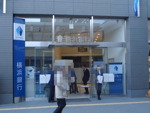 横浜銀行 玉川支店の画像