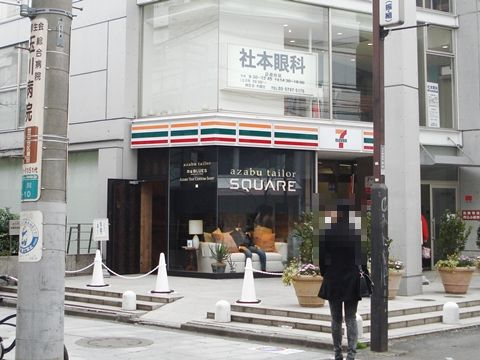 Azabu tailor SQUARE 二子玉川店