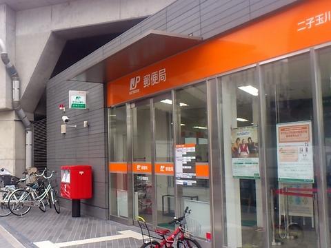二子玉川郵便局の画像