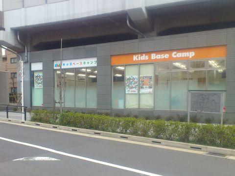 キッズベースキャンプ 二子玉川