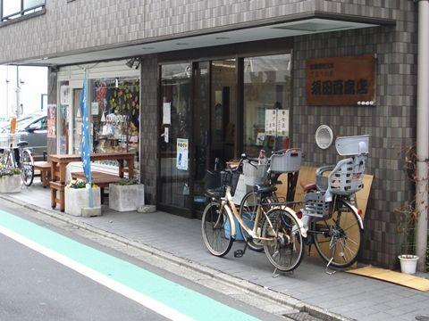 須田豆腐店