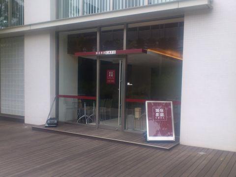 銀座農園 CAFEの画像