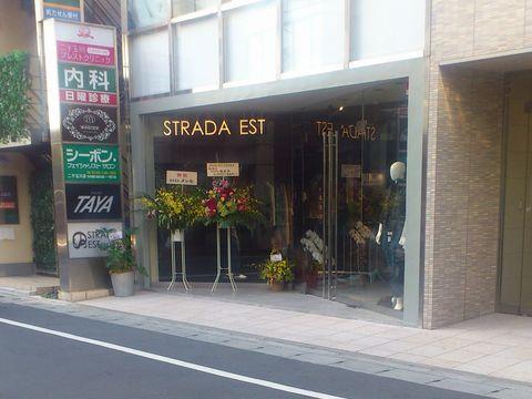 STRADA EST (ストラダ エスト)