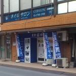 買取専門店 大吉 二子玉川店