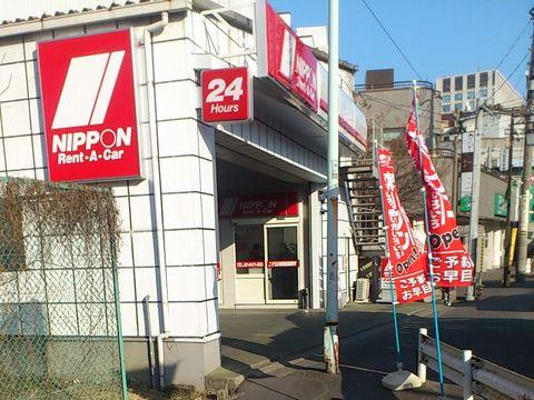 ニッポンレンタカー 二子玉川駅前 営業所