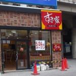 牛丼 すき屋 二子玉川