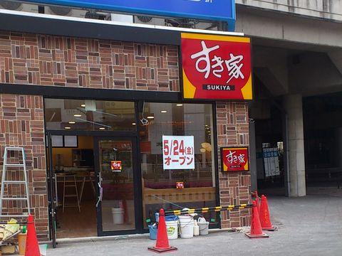すき家 二子玉川駅前店