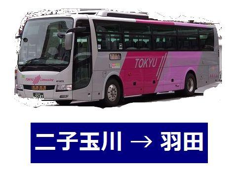 二子玉川 → 羽田 直通バス (東急バス 京急バス)