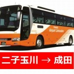 二子玉川 → 成田 リムジンバス