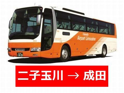 二子玉川 → 成田 直通バス (リムジンバス)