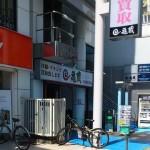 亀蔵 二子玉川店