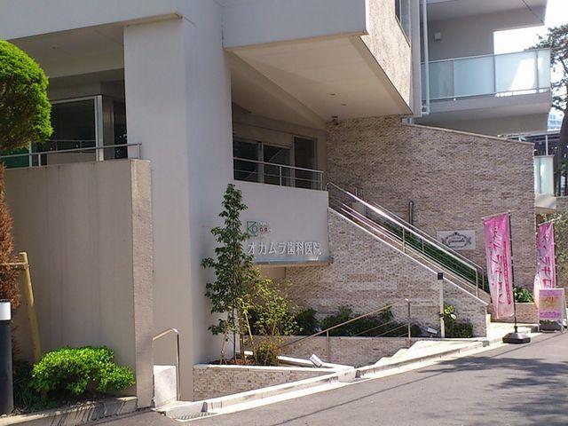 オカムラ歯科医院 二子玉川医院の画像