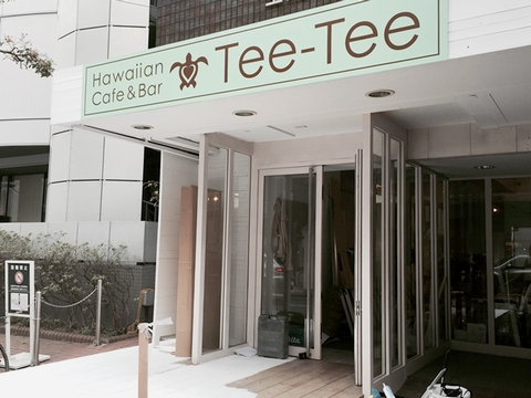 Hawaiian Cafe & Bar Tee-Teeの画像