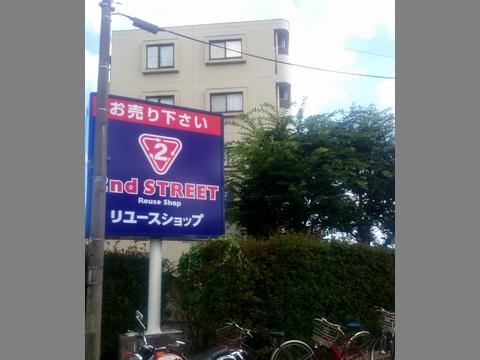 2nd STREETの画像