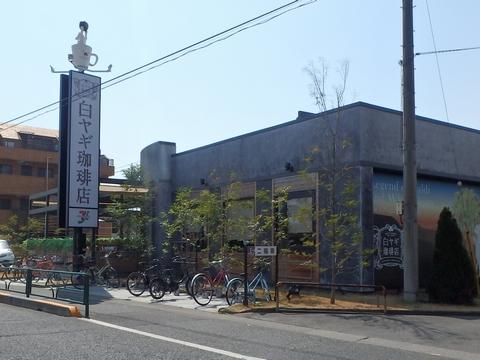 白ヤギ珈琲店 多摩堤通り店の画像