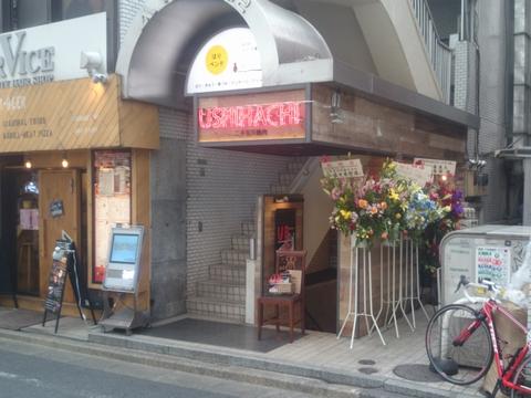 USHIHACHI 二子玉川店
